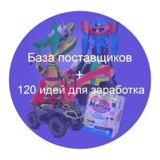 База поставщиков +120 идей для заработка