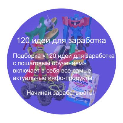 120 идей для заработка
