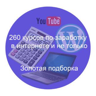 260 курсов по заработку в интернете и не только